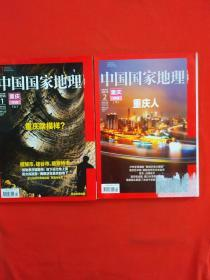 正版 中国国家地理 2014年1.2期 总第639.640期  重庆专辑(上.下)上册带地图