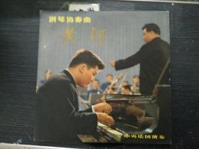黑胶唱片 钢琴协奏曲:《黄河》