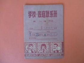 1979年学校家庭联系册【上海北京东路小学】