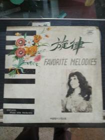 黑胶唱片:钢琴与乐队;旋律