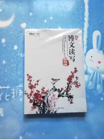 新东方博文读写 寒假版 三年级【未拆封】