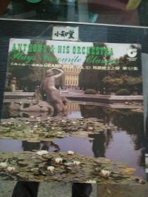 黑胶唱片:格兰披士之声第12集》古典小品-圆舞曲