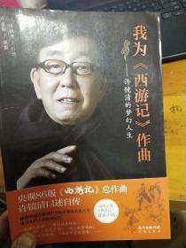 《我为<西游记>作曲:许镜清的梦幻人生》签名本