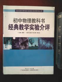 初中物理教科书经典教学实验介评