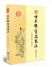 古本催官篇集注 宋 赖文俊撰 九州出版社 全新