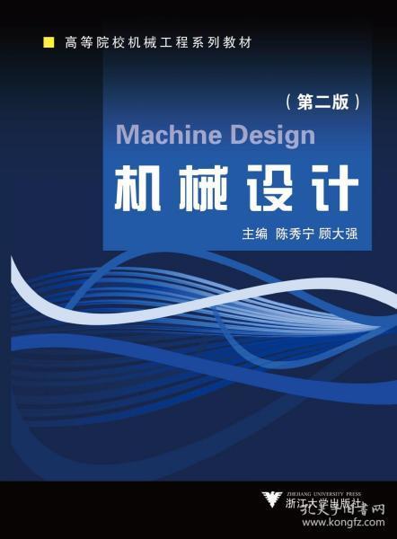 机械设计 第二版