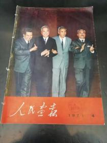 人民画报-第71年4期内有西哈努克亲王访问,知青个阔天地育新人,不缺页
