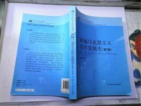 新编马克思主义哲学发展史 第2版