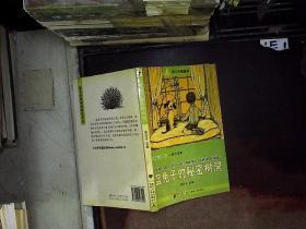 南方分级阅读·三年级(蓝兔子的秘密树洞  。