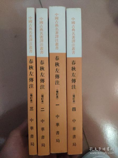 春秋左傳注(全四冊)