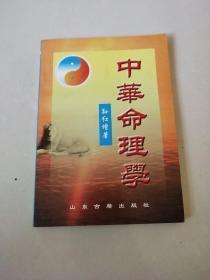 中华命理学