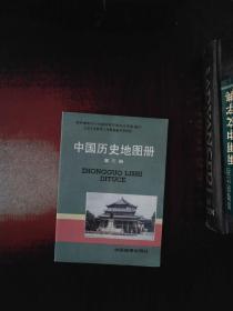 九年制义务教育三年制初级中学试用 中国历史地图册 第三册