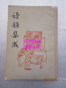 诗韵集成——江苏广陵古籍刻印社印影