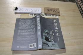 中国近代史下册(高档影印版)