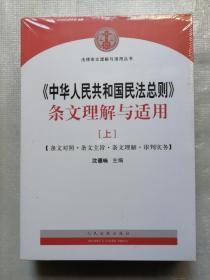 《中华人民共和国民法总则》条文理解与适用(上下)