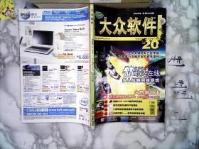 大众软件 2006年20期