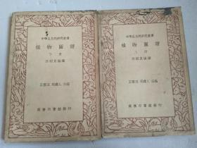 中学生自然研究丛书:植物图谱(上下)两册,两本合售,民国1937年再版【内有一章:一般用书自廿八年九月五日起加价五成】品见实图和描述