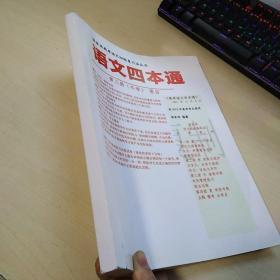 国家玮 高考语文四轮复习法丛书:语文四本通 第三册 冬季 要目