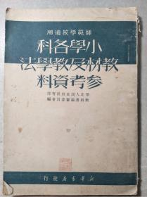 1950年《小学各科教材及教学法参考资料》