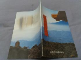 北京佛教寺院【内页无字迹勾画】