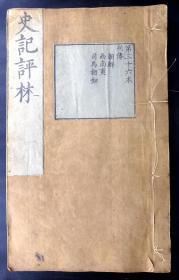 明万历二年(1574)凌稚隆刻本《史记评林 》三卷原装一厚册(在册善本、特大开本、明代原装,明版明印,初刻初印、白棉纸善本)