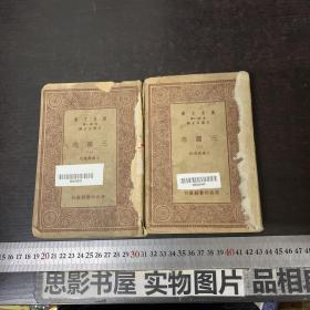 三国志(1.2册合售) 民国12年初版 万有文库