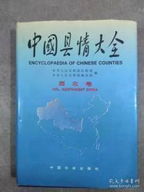 中国县情大全(西北卷)