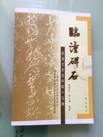 (陕西西安)临潼碑石 (临潼文史资料第十五辑)
