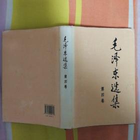 毛泽东选集.第四卷  (精装.小16开本.2009年13印) (见图.书衣略旧.书九品)