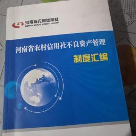 河南省农村信用社不良资产管理制度汇编