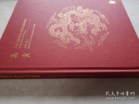 北京保利2019秋拍图录:禹贡-大明格古【大开本硬精装】