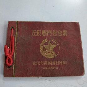 五反战斗纪念册 武汉反贪污联合检查委员会敬赠 1952年