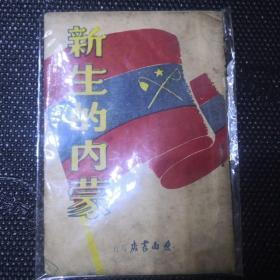 新生的内蒙  内蒙古经典收藏书籍,1948年初版