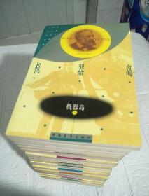 凡尔纳选集(18种27册)详情看图,品看图,自然旧