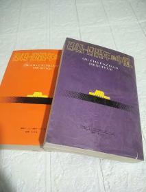 1949-1989年的中国 :1凯歌进行的时期,2曲折发展的岁月。共二册合售