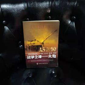军事百科普及读物:战争之神--火炮 张福远 有些黄点