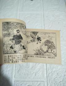 水浒传:中国古典文学名著连环画库【全30册、83年一版、84年二印】带盒,品看图