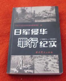 日军侵华罪行纪实(1931--1945)正版书--A20