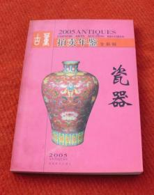 瓷器--古董拍卖年鉴,全彩图版--正版书,一版一印--A20