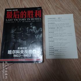 最后的胜利-哈尔科夫反击战(无光盘有小册)