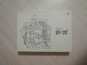 茅盾文学奖作品:《繁花》 金宇澄签名签赠本  2013一版一印
