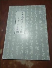 王世之硬笔书法集--签名钤印本