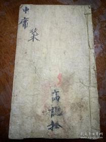 清朝《中庸》一册