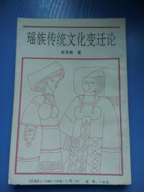 瑶族传统文化变迁论