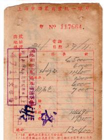 """食品专题----民国发票单据------民国38年上海昇记股份有限公司""""杏花酒楼""""饭费发票664(印花汇交)"""