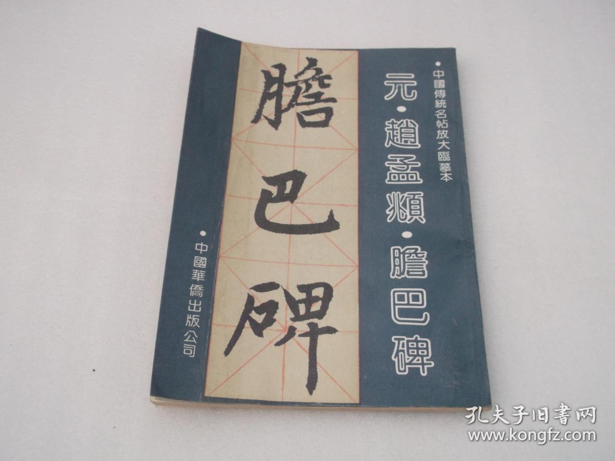 中国传统名帖放大临摹本 元 赵孟頫 胆巴碑