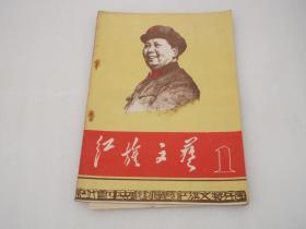 红旗文艺1(创刊号,大文革稀缺创刊号)包邮