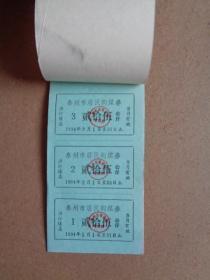 泰州市1994年居民煤炭供应证(东门)【壹人户】【一本 12个月全 12小张】【本:13×6.8】【稀缺】
