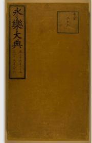 永乐大典-卷2535-2536