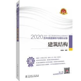 一级注册建筑师2020教材辅导历年真题解析与模拟试卷建筑结构